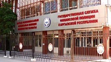 Photo of Қырғызстанда ісіне сай еместігінен қаржы полициясы жойылды