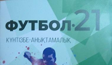 Photo of «Футбол-21» күнтізбе-анықтамалығы